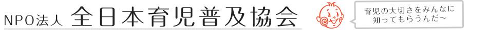 NPO法人 全日本育児普及協会